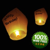 Chinese Flying Lanterns - Happy Birthday